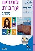 לומדים ערבית ספר ג