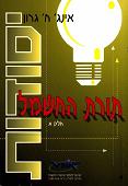 יסודות תורת החשמל -חלק א'