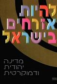 להיות אזרחים בישראל / מדינה יהודית ודמוקרטית (מהדורת 2001)