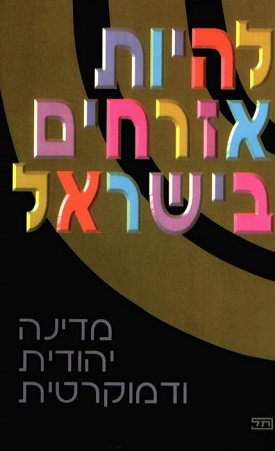 להיות אזרחים בישראל / מדינה יהודית ודמוקרטית (מהדורת 2001)   חנה אדן, ורדה אשכנזי, בלהה אלפרסון   מעלות