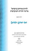 """להיות אזרחים בישראל / מדינה יהודית ודמוקרטית - נספח מהדורת ניסוי תשע""""ג 2012"""