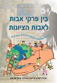 בין פרקי אבות לאבות הציונות: חברה מתוקנת בהגות היהודית והציונית