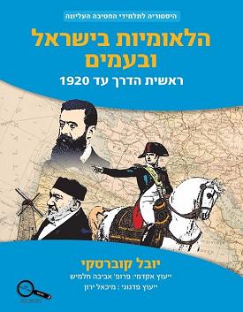 הלאומיות בישראל ובעמים ראשית הדרך עד 1920 | יובל קוברסקי | כנרת בית הוצאה לאור