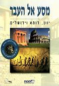 מסע אל העבר - יוון, רומא וירושלים
