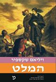 המלט (תרגום: ט. כרמי)