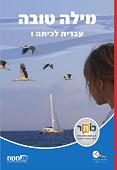 מילה טובה - עברית לכיתה ו
