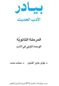 Biader Eladeb Al Hadith לשון ערבית מודרנית
