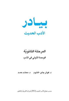 Biader Eladeb Al Hadith לשון ערבית מודרנית | לא ידוע | אלנהדה
