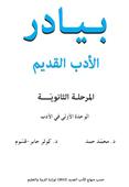Biader Eladeb Al Kadim לשון ערבית קלאסית