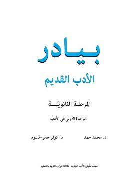 Biader Eladeb Al Kadim לשון ערבית קלאסית | לא ידוע | אלנהדה