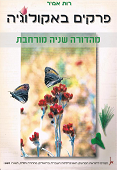 פרקים באקולוגיה - מהדורה שנייה מורחבת