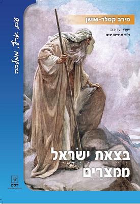 בצאת ישראל ממצרים - עם, ארץ, ממלכה | מירב קסלר - שושן | רכס