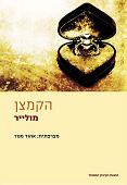 הקמצן מאת מולייר בתרגום אהוד מנור