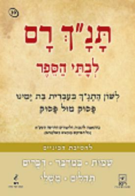 תנך רם לבתי הספר - שמות - במדבר - דברים - תהילים - משלי | אברהם אהוביה | רכס