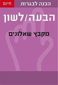 מבחני בגרות בעברית הבעה ולשון