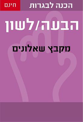 מבחני בגרות בעברית הבעה ולשון | משרד החינוך | classoos