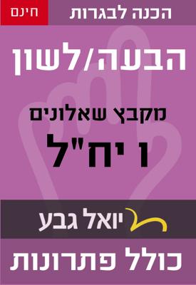 מבחני בגרות בהבעה/לשון - יחידת לימוד אחת | משרד החינוך | יואל גבע