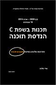 """תכנות בשפת C הנדסת תוכנה - פתרונות מבחני מה""""ט - 2014-2009"""