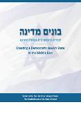 בונים מדינה יהודית ודמוקרטית