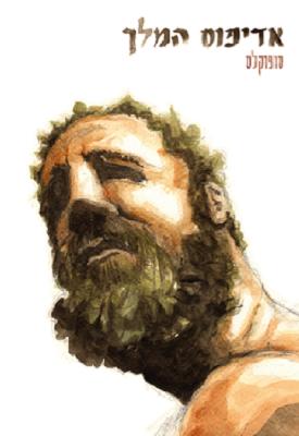 אדיפוס המלך מאת סופוקלס | סופוקלס הביאה לתרגום דבורה גילולה | ליון בוקס