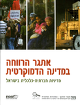 אתגר הרווחה במדינה הדמוקרטית - מדיניות חברתית כלכלית בישראל
