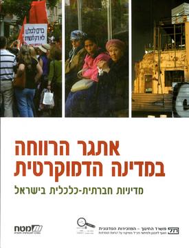 אתגר הרווחה במדינה הדמוקרטית - מדיניות חברתית כלכלית בישראל | שירה גודמן, מיכל ברק | מעלות