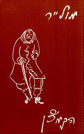 הקמצן | מולייר, תרגום נתן אלתרמן | הקיבוץ המאוחד- ספרית פועלים