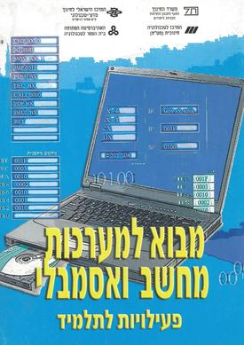 מבוא למערכת מחשב ואסמבלי - פעילויות לתלמיד | שרה פולק, דינה קראוס | מטח