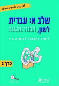 לשון, הבנה והבעה: כרך 2 / שלב א: עברית