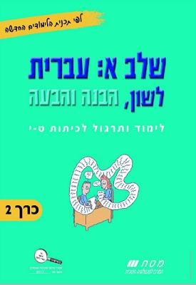 לשון, הבנה והבעה: כרך 2 / שלב א: עברית | נועה בדיחי-קלפוס ושרה ליפקין | מטח