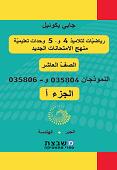 מתמטיקה לתלמידי 4 ו-5 יחידות לימוד שאלונים 804 ו806 חלק א' - ערבית