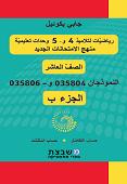 מתמטיקה לתלמידי 4 ו-5 יחידות לימוד שאלונים 804 ו806 חלק ב' - ערבית