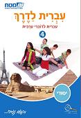 עברית לדרך 4 - עברית לדוברי ערבית