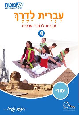 עברית לדרך 4 - עברית לדוברי ערבית   צוות כותבים   מטח