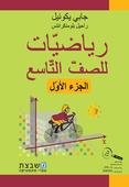 מתמטיקה לכיתה ט חלק א- ערבית