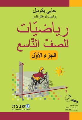מתמטיקה לכיתה ט חלק א- ערבית   גבי יקואל, רחל בלומנקרנץ   משבצת