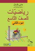 מתמטיקה לכיתה ט חלק ב- ערבית
