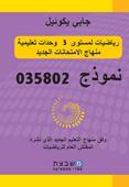 מתמטיקה לתלמידי 3 יחידות שאלון 802- ערבית