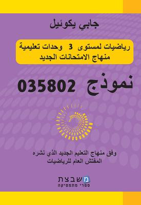 מתמטיקה לתלמידי 3 יחידות שאלון 802- ערבית | גבי יקואל | משבצת