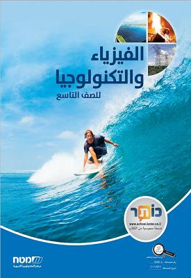 الفيزياء والتكنولوجيا للصّف التاسع / פיזיקה וטכנולוגיה לכיתה ט - בערבית | צוות מדעים מטח | מטח