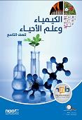 الكيمياء وعلم الأحياء للصف التاسع / כימיה ומדעי החיים לכיתה ט - בערבית