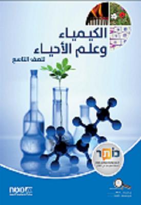 الكيمياء وعلم الأحياء للصف التاسع / כימיה ומדעי החיים לכיתה ט - בערבית | מטח צוות מדע וטכנולוגיה | מטח