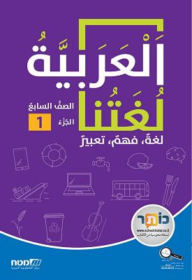 العربيّةُ لُغَتُنا- الصفُّ السابعُ لغةٌ، فهمٌ، تعبيرٌ الجُزْءُ 1 / ערבית שפתנו – כיתה ז חלק 1 / ערבי | צוות כותבים | מטח