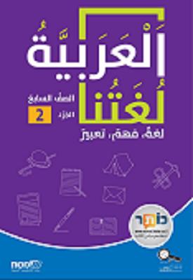 العربيّةُ لُغَتُنا- الصفُّ السابعُ لغةٌ، فهمٌ، تعبيرٌ الجُزْءُ 2 / ערבית שפתנו – כיתה ז חלק 2 | צוות כותבים | מטח