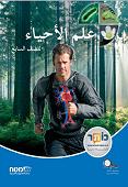 علم الأحياء - الصفّ السابع / מדעי החיים: לכיתה ז - ערבית
