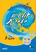 גולשים בעברית לדוברי ערבית - לכיתה ז