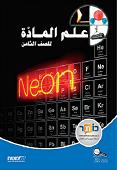 علم المادّة للصفّ الثامن/ מדעי החומר לכיתה ח - בערבית