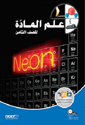 علم المادّة للصفّ الثامن/ מדעי החומר לכיתה ח - בערבית | מטח צוות מדע וטכנולוגיה | מטח