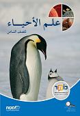 علم الأحياء- الصفّ الثامن/ מדעי החיים לכיתה ח