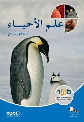 علم الأحياء- الصفّ الثامن/ מדעי החיים לכיתה ח | צוות מדעים מטח | מטח